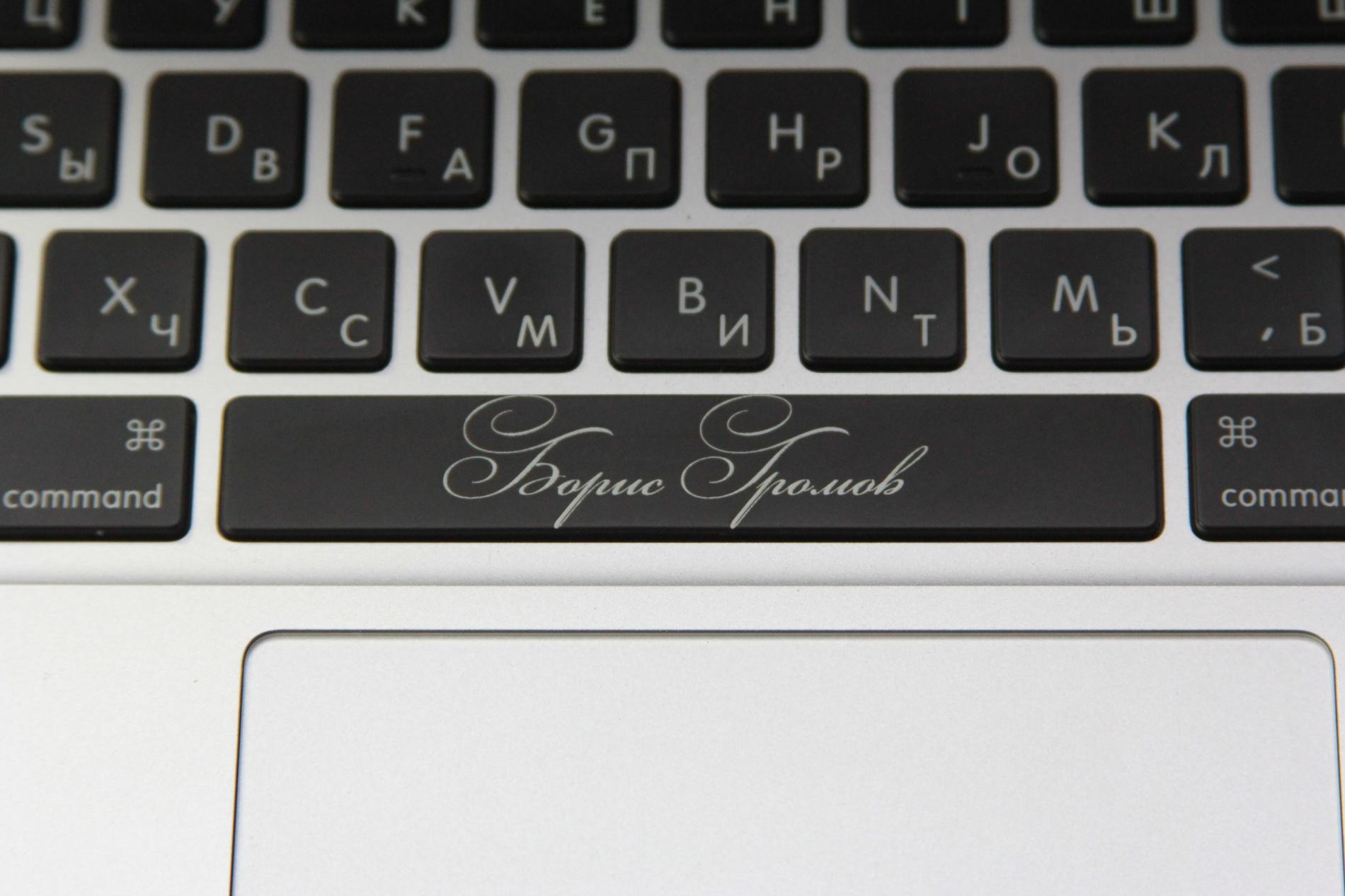 Клавиатура macbook гравировка - ремонт в Москве замена стекла в планшете минск